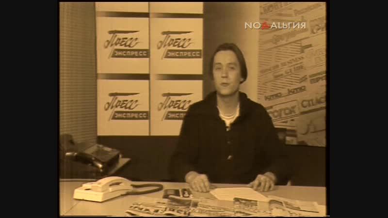 07.12.2018 1450мск Пресс-экспресс. 1994 год.07.12.1994г.