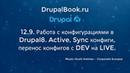 12.9. Работа с конфигурациями в Drupal8. Active, Sync конфиги, перенос конфигов с DEV на LIVE