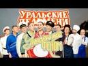 Унесенные феном - Уральские Пельмени (2018)