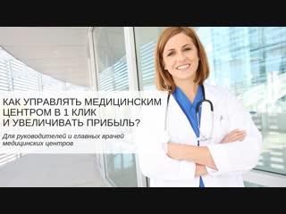 Как управлять медицинским центром в 1 клик и увеличивать прибыль