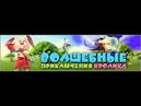 прохождение Волшебные приключения Кролика 4 (Комментирует Евгений Atom )