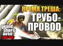 [TheBrainDit] GTA ONLINE - КАК МЫ НАШЛИ ТРУБОПРОВОД (ТРЕШ) 74
