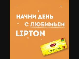 Начните день с Lipton