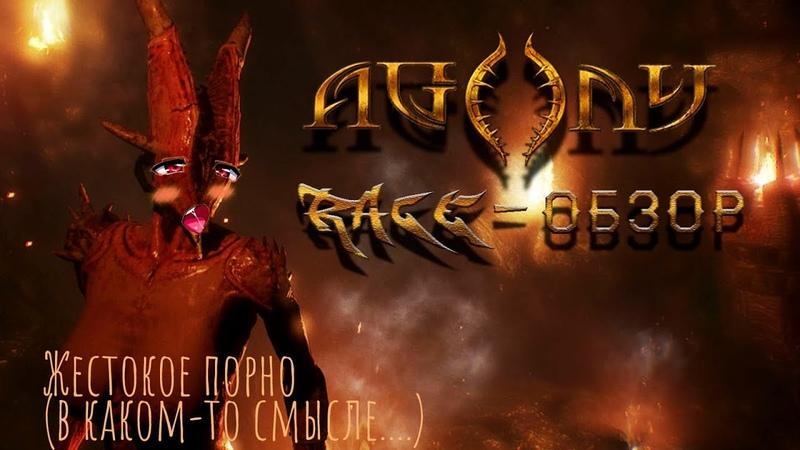 Agony - ад который мы заслужили || Rage-обзор ||