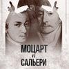 «Моцарт vs. Сальери» | 1 декабря