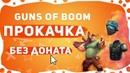 ПРОКАЧКА Guns Of Boom БЕЗ доната!
