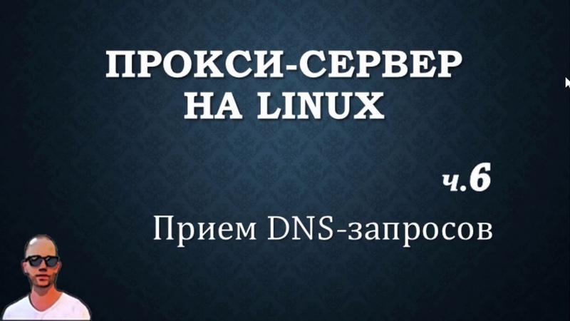 Прокси firewall Часть шестая простой DNS forwarder