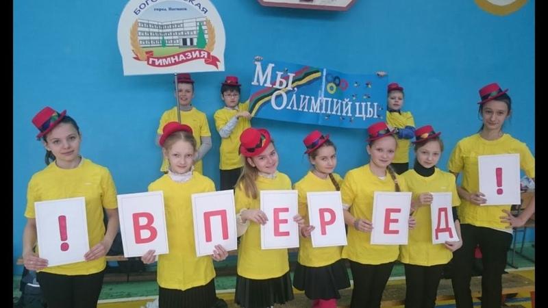 Физическая культура и спорт в МБОУ Богородской гимназии г Ногинска