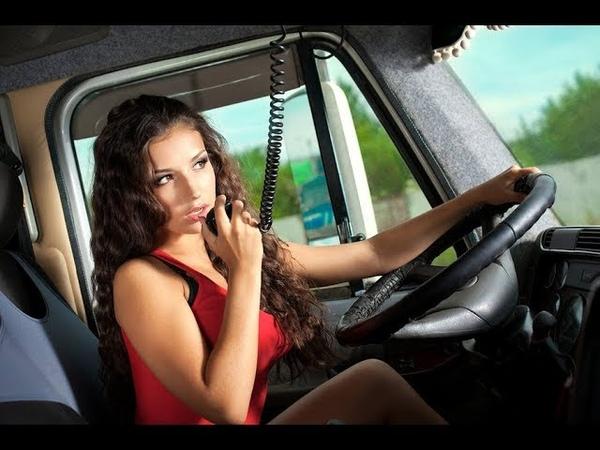 Девушки дальнобойщики за рулем грузовиков. Женский дальнобой.