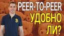 Что такое Peer to Peer простыми словами сервисы P2P