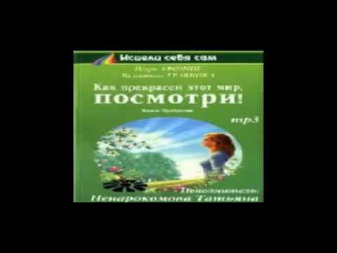 Афонин Игорь, Травинка Валентина - Как прекрасен этот мир, посмотри! 2