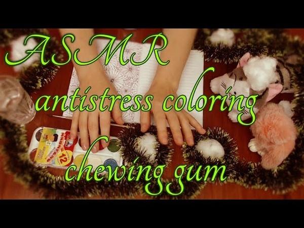 💖АСМР раскраска антистресс. 🍬ЖВАЧКА💋 ASMR antistress coloring. Chewing gum💋
