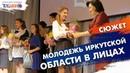 Церемония награждения Молодежь Иркутской области в лицах Сюжет Даши Рупаковой Телешко Иркутск