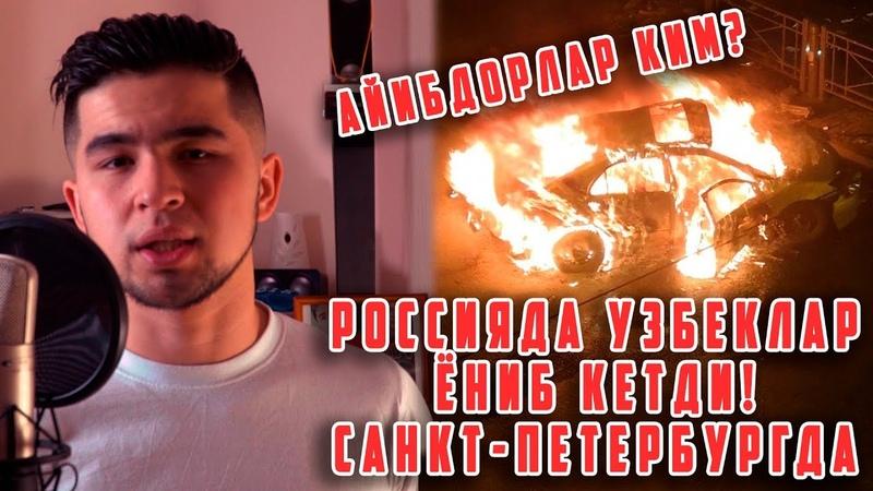 УЗБЕКЛАР ЁНИБ КЕТДИ ШОВ ШУВ ХАБАР АЙИБДОРЛАР КУЛГА ОЛИНДИ!