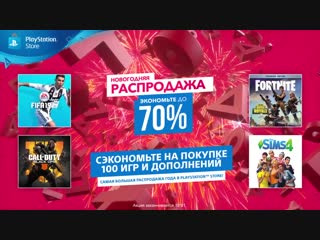 PlayStation Store - Новогодняя распродажа началась!