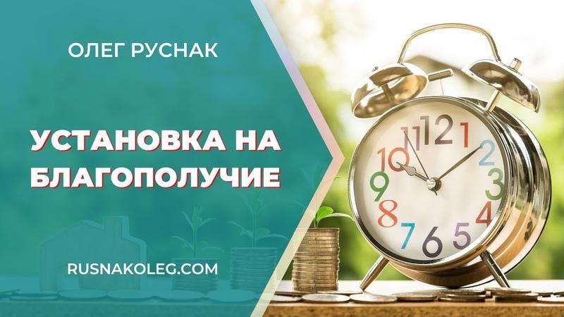 Установка на БЛАГОПОЛУЧИЕ | Медитация на деньги