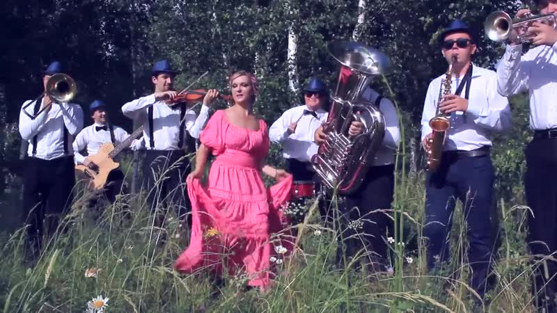 Альбина Кармышева feat. Just Brass - Йөрәгеңнән чыгар