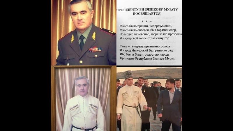 Ингушетия. Национальный лидер