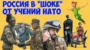 ✅ Как учения НАТО Единый трезубец - 2018 повергли Россию в шок (Суть вещей)