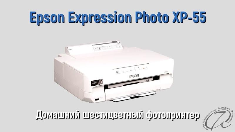Обзор Epson Expression Photo XP-55: реинкарнация легенды
