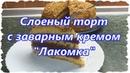 Слоеный торт с заварным кремом Лакомка Видео рецепт