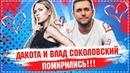 Рита Дакота и Влад Соколовский помирились