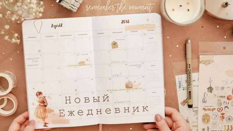 МОЙ ЕЖЕДНЕВНИК АПРЕЛЬ 2018   Как я веду ежедневник   почему не BULLET JOURNAL?