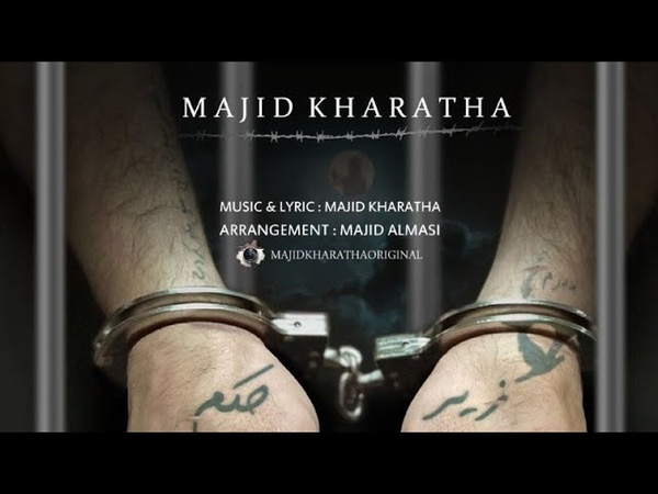 Majid Kharatha Zire Hokm 2018 Маҷид Харотхо Зере Хокам 2018
