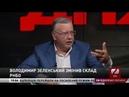Анатолій Гриценко у програмі «Кінець дня» на каналі ZIK 15.07.2019
