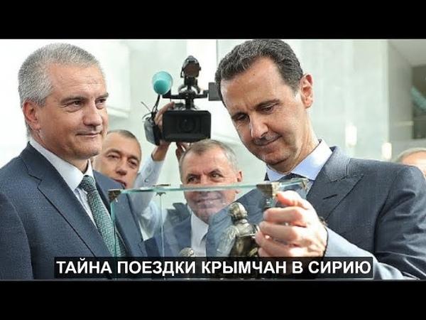 Тайна поездки крымчан в Сирию. № 846