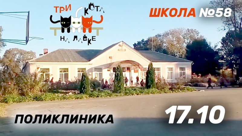 Обзор детской и взрослой поликлиники | Обзор школы №58 | Переезд в Краснодарский край