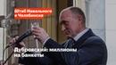 Дубровский миллионы на банкеты