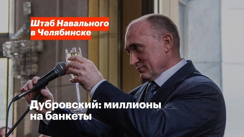 Дубровский: миллионы на банкеты