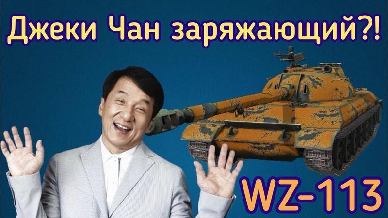 WoT Blitz. WZ-113-Джеки Чан заряжающий?!