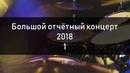 Обучение игре на барабанах в Красноярске школа Родиона Гранина Большой отчётный концерт 2018 1