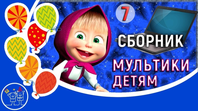 НОВИНКА. Сборник песен мультфильмов для малышей. 7 мультиков. Мультики для детей развивающие.