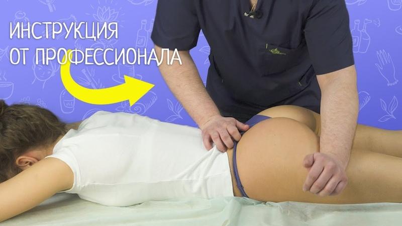 Как делать антицеллюлитный массаж Показывает профессионал
