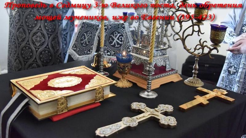 Проповедь Владыки Вениамина Литургия Преждеосвященных даров 07 03 2018 г