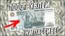 Как быстро заработать 1000 рублей в интернете на сайте micro-credits.pro.