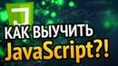 Как выучить JavaScript? Самый аху способ!