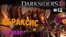 Огромные жернова, сделка с Абраксисом и Торнадо (Darksiders 3) [ 13]