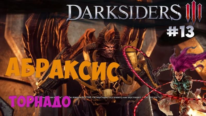 Огромные жернова, сделка с Абраксисом и Торнадо (Darksiders 3) [13]