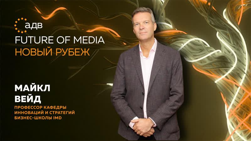 Майкл Вейд профессор бизнес школы IMD В России произошло массовое осознание цифрового переворота
