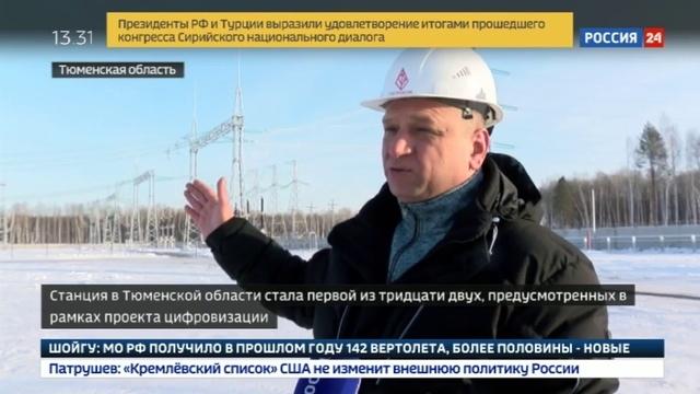 Новости на Россия 24 • В Тюменской области запустили новейшую комплексную цифровую подстанцию