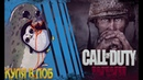 Куля в Лоб - COD WW2 - Прохожу на Ветеране !!