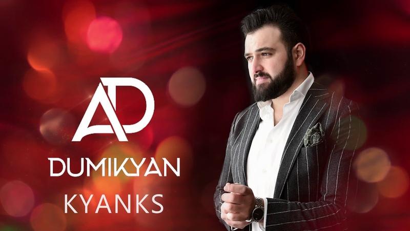 Arkadi Dumikyan - Kyanqs Аркадий Думикян - Кянкс 2019 Premiere