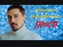 """Премьера. Дима Билан и Александр Филин - Прости (OST """"Лебединое озеро"""")"""