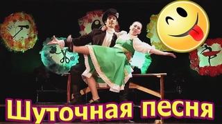 Шуточная песня! 💗♫ (ПОЗИТИВ) Раиса Отрадная...