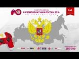 LG Чемпионат ФКФ России - финальный LAN-сезона FIFA 18. Любители VS Регуляры.