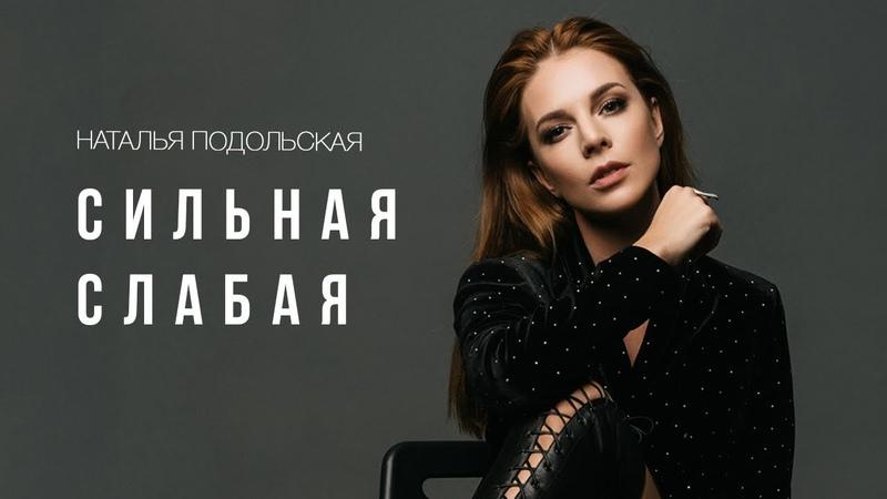Наталья Подольская - Сильная Слабая (Премьера клипа)